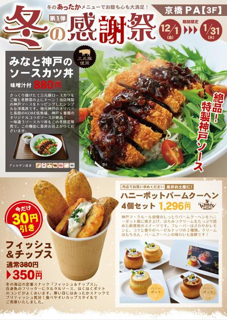 fuyukannsasaikyoubasi1.jpg