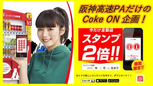 cokeon.jpg